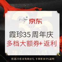 促销活动:京东 霞珍35周年庆 大促专场