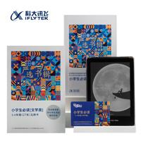 双11预售、打卡0元购:iFLYTEK 科大讯飞 R1 电子阅读器 小书虫套装