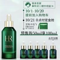 双11预售:HR 赫莲娜 绿宝瓶PRO 强韧修护精华露 50ml+赠10ml*5
