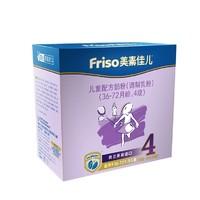 88VIP:Friso 美素佳儿 金装 婴幼儿配方奶粉 4段 1200g *3件