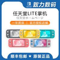任天堂switch日版港版ns lite主机lite掌机 游戏机限定顺丰包邮
