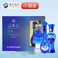 正品洋河蓝色经典海天梦纪念收藏版礼盒迷你小瓶酒52度65ml*3瓶装