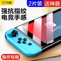 闪魔任天堂Nintendo Switch钢化膜全屏覆盖NS抗蓝光保护膜Switch lite高清防指纹防爆ns贴膜游戏机屏保膜
