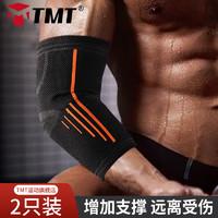 TMT护肘男女羽毛球网球夏胳膊护套篮球护臂保暖关节健身运动护具