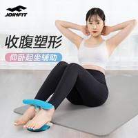 Joinfit仰卧起坐辅助器卷腹固定脚器家用健身强力吸盘式健腹器材