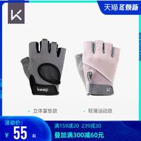 Keep健身手套男女护手腕防滑半指运动单杠器械训练引体向上防起茧