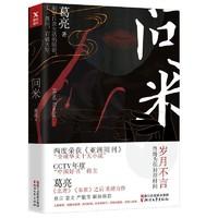 《问米》葛亮中短篇小说集