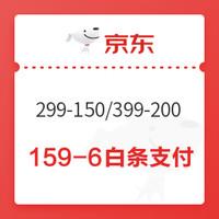 移动端:京东 活色生鲜节 299-150元/399-200元