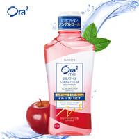 京东PLUS会员:Ora2 皓乐齿 净澈气息 漱口水 460ml 甜润苹果味 *3件