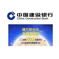 移动专享:建设银行 X 物美/华润万家/麦德龙/永辉 积分兑换电子卡