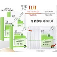 双11预售:Dr.Yu 玉泽 积雪草安心修护面膜 6片*3盒(赠同款面膜*6)