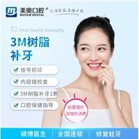 美奥口腔 3m纳米树脂补牙卡  成人儿童蛀牙修复牙洞