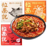 拉面说 日式拉面非油炸拌面速食方便面美味三味组合装 3盒装 690g *3件