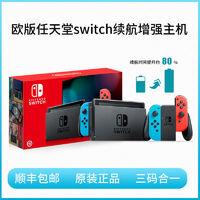 百亿补贴:任天堂Switch游戏机 NS主机续航增强版体感家用娱乐主机 欧版续航