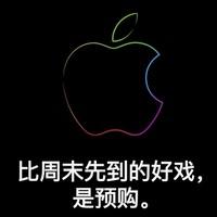 今日开售:20点预售!iPhone 12 和 iPhone 12 Pro 正式开卖