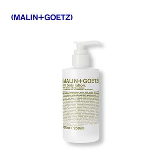 ALIN+GOETZ朗姆酒身体保湿乳液