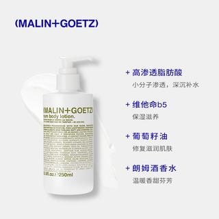 MALIN+GOETZ朗姆酒身体保湿乳液250ml朗姆酒香味