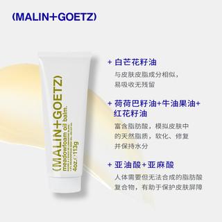 MALIN+GOETZ白芒花籽油多效修复霜113g
