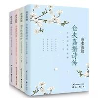 《李煜词传+仓央嘉措词传+纳兰性德词传+李清照词传》全4册