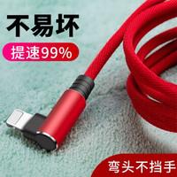 dragon master 驯龙师 苹果数据线弯头充电线 1米