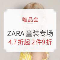 唯品尖货、促销活动:唯品会 ZARA童装 特卖专场