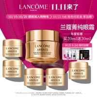 双11预售:LANCOME 兰蔻 菁纯臻颜焕亮眼霜 20ml(赠同款眼霜 4ml*5)
