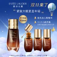双11预售:ESTEE LAUDER 雅诗兰黛 小棕瓶密集修护眼精华 15ml(赠同款精华5ml*3)