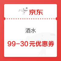 京东  酒水   99-30元优惠券