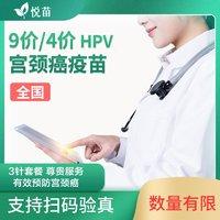9价hpv/4价hpv疫苗 有效预防宫颈癌 女性女大学生接种 全国预约