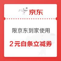 移动端:京东 领券中心 限京东到家使用