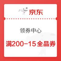 移动端:京东 领券中心 领全品券