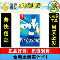 Nintendo 任天堂 NS游戏卡带《有氧拳击》中文