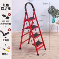 零梦 家用折叠梯 红色四步梯
