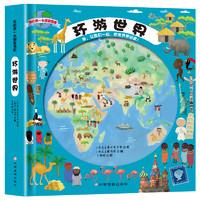 《我的第一本探索图册:环游世界》硬皮精装版