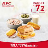 KFC 肯德基 5份人气早餐(套餐3选1)兑换券