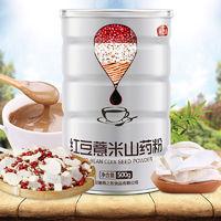百亿补贴:燕之坊 红豆薏米粉 山药粉 500g