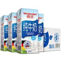百亿补贴:德亚 德国原装进口 低脂高钙纯牛奶 200ml*30盒