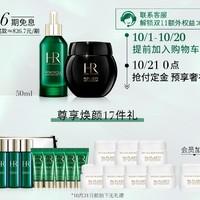 双11预售:HR 赫莲娜 绿宝瓶黑绷带套装 绿宝瓶pro50ml+黑绷带50ml+赠 绿宝水30ml*3+眼霜3ml*5+白绷带5ml*8