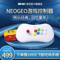 1日0点:SNK NEOGEO游戏机怀旧款老式摇杆格斗街机拳皇侍魂家用电视PC