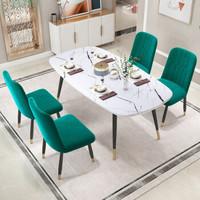 喜视美 北欧轻奢大理石纹餐桌椅组合 (一桌四椅)