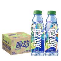聚划算百亿补贴:脉动 维生素饮料 竹子青提口味 500ml*15瓶/箱