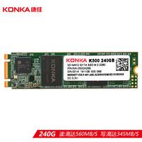 KONKA 康佳 240G SSD固态硬盘 M.2接口(SATA总线) 2280 K500系列