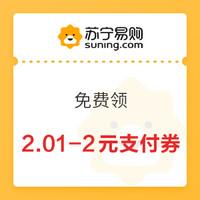 移动专享:苏宁易购 食在金秋 2.01-2元支付券