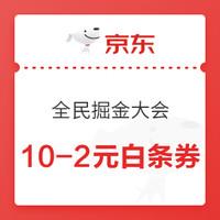 移动端:京东金融 全民掘金大会领取白条券