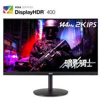 acer 宏碁 暗影骑士 XV272U Pbmiiprzx 27英寸IPS显示器(2560*1440、144Hz、95% DCI-P3、HDR400)