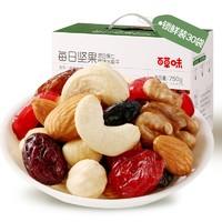 百草味 每日坚果 750g/30袋 *3件