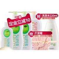 21日0点、双11预售:SUPER MILD 惠润 淡雅柑橘香 沐浴露 650ml*3+90ml 赠洗发水220ml