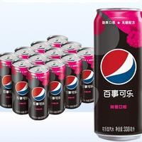百事可乐 无糖碳酸饮料 树莓口味 330ml*12罐