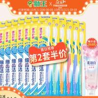 双11预售:LION 狮王 细齿洁弹力护龈牙刷 12支(赠花愿限定牙膏90g)