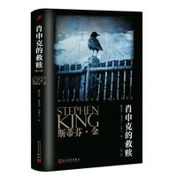 《肖申克的救赎》人民文学出版社